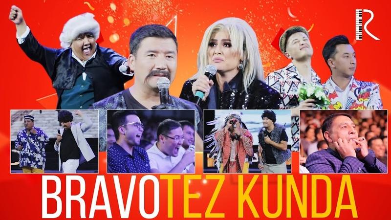 Bravo jamoasi konsert 2018 (tez kunda)   Браво жамоаси концерт 2018 (тез кунда)