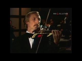 Венгерский чардаш (муз. К. Монти) - соло на элетроскрипке: Анатолий Дмитриев.