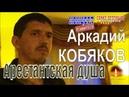 Аркадий КОБЯКОВ - Арестантская душа Концерт в Санкт-Петербурге 31.05.2013