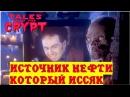 Байки из Склепа 5 сезон 11 серия Источник Нефти Который Иссяк