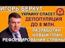 Игорь Беркут о новом плане по снижению населения Украины до 8 млн 27 10 2016