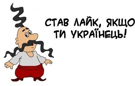 Козак українець