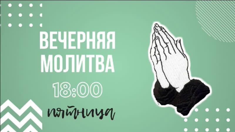 Молитвенное служение 08.02.2019 Онлайн церковь Живая вера