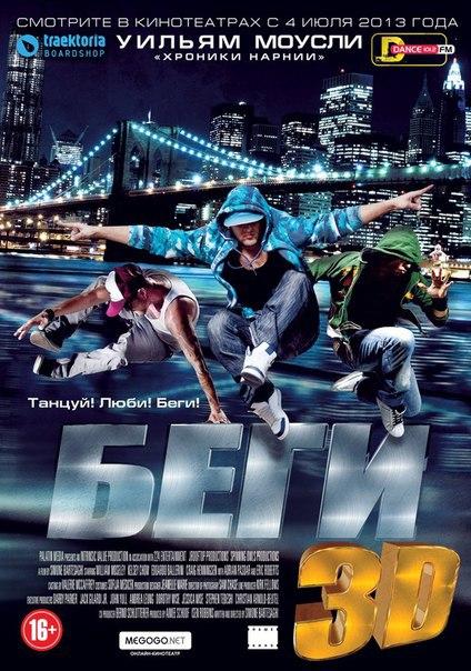 Беги (2013)