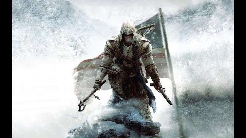 Прохождение - Assassin's Creed 3 - Часть 11 ( Конор Кенуэй )