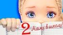 ПОЛУЧИЛА ДВОЙКУ! Мама узнала! Мультик куклы Барби, сборник 3