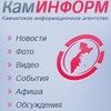 КамИНФОРМ