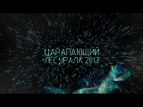 Царапающий лес Урала 2013