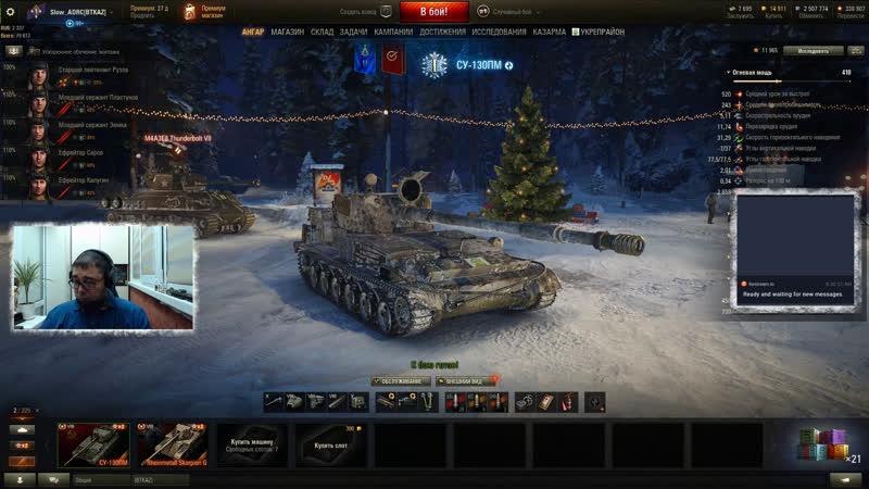 Стрим - World Of Tanks 199: Скромно 20 коробок