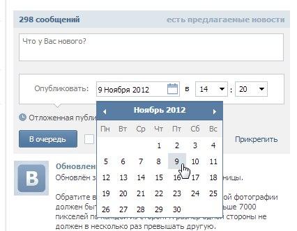 Автоматическое размещение записей ВКонтакте