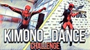 Strawhatz - Kimono ТАНЕЦ CHALLENGE / DANCE DEADPOOL AND SPIDER-MAN