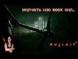 Outlast 2 прохождение (часть 6) Молчать изо всех сил не издавая ни звука