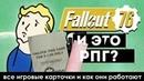 Fallout 76 - ЖАЛКОЕ ПОДОБИЕ РПГ ПРОКАЧКА - ОБМАН