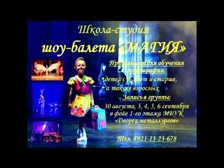 школа-студия шоу- балета МАГИЯ