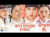 [2-бөлім] Жүз күндік күйеу / 100 days my prince [kaz_sub]