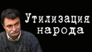 Утилизация народа ЮрийБолдырев