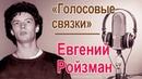 Евгений Ройзман Голосовые связки