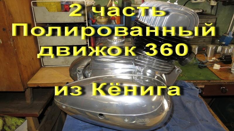 24.04.18. Полированный движок 360 из Кёнига 2 часть