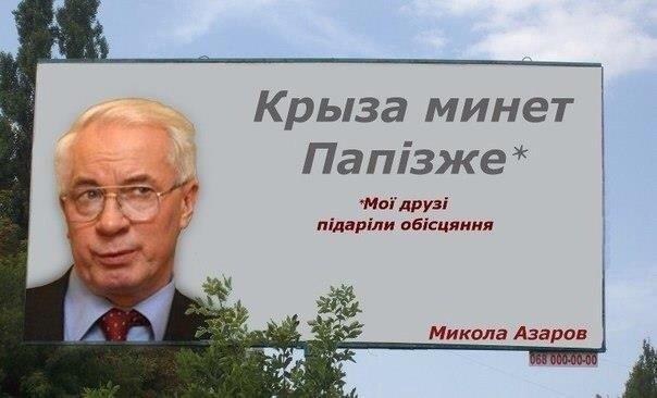 """Суд оставил кооперативу Азарова почти 12 гектаров в Конча-Заспе, - """"Наші гроші"""" - Цензор.НЕТ 6482"""