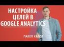 Настройка целей в Google Analytics Как отслеживать конверсии с сайта