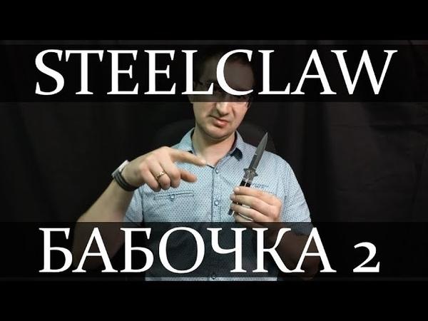 Обзор на нож Steelclaw Бабочка 2. Балисонг под флиппинг и EDC