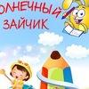 """Центр развития детей """"СОЛНЕЧНЫЙ ЗАЙЧИК"""""""