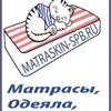 Матрасы от Матраскина