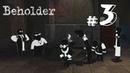 Beholder 2 №3 - ВЛИВАЮСЬ В КОЛЛЕКТИВ