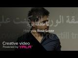 Nassif Zeytoun - Ya Aachikata El Wardi (Lyric Video) / ناصيف زيتون - يا عاشقة الورد