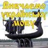 Изучаем украинский язык