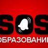 Открытое письмо Министру образования и науки РФ