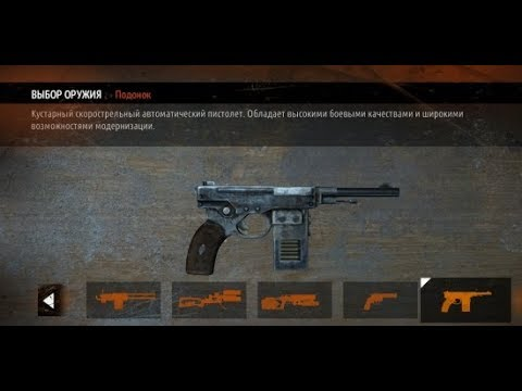 Делаем пистолет Подонок из Metro 2033(2034)