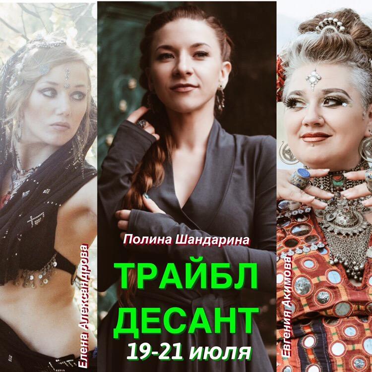 Афиша Ярославль ТРАЙБЛ - ДЕСАНТ