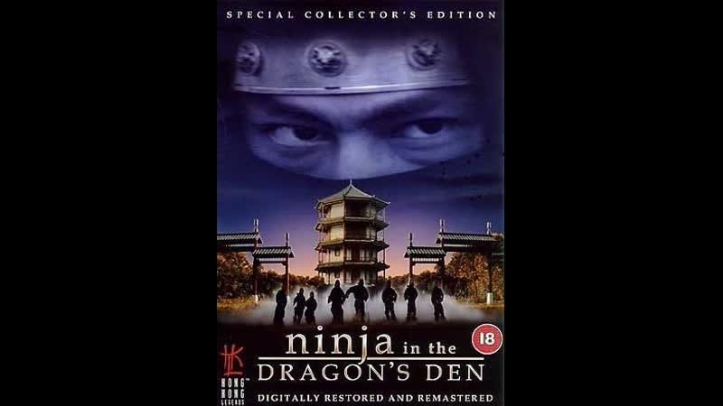 Ниндзя в Логове Дракона ( Ninja in the Dragons Den)_1982