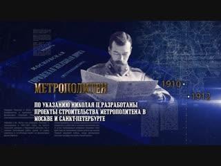Электрификация в Эпоху правления Николая II