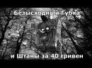 Безысходный Губка и Штаны за 40 гривен RYTP 18