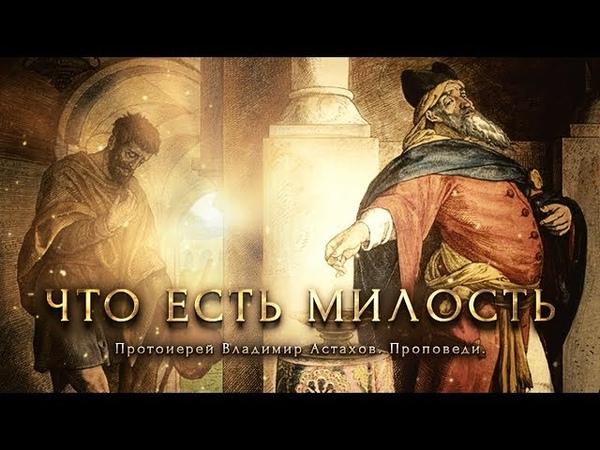 ЧТО ЕСТЬ МИЛОСТЬ Ев Лк XVIII 10 14