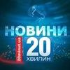 Новини Тернополя - 20 хвилин
