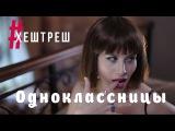 Юлия Беретта - Одноклассницы (#Хештреш)