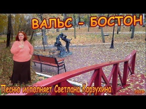 Светлана Корзухина Вальс Бостон