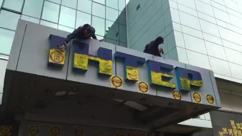 Активісти продовжують блокувати будівлю антиукраїнського телеканалу Інтер який належить екс-регіоналам - українофобам Львочкін