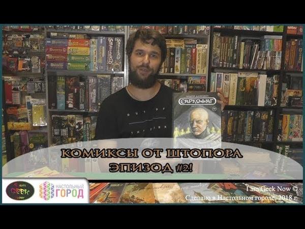 Обзор Контрабандных Комиксов от Штопора. Эпизод №2 - Саркофаг