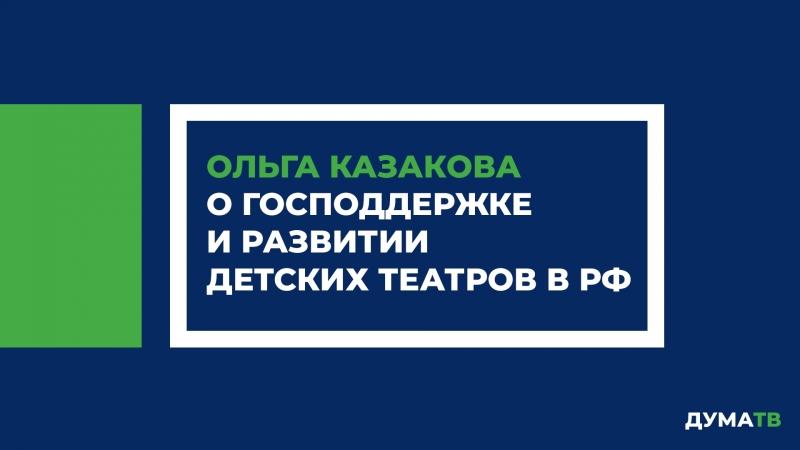 Ольга Казакова о господдержке и развитии детских театров в РФ