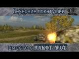 Т-54 - Вечерние покатушки с Rakot Wot