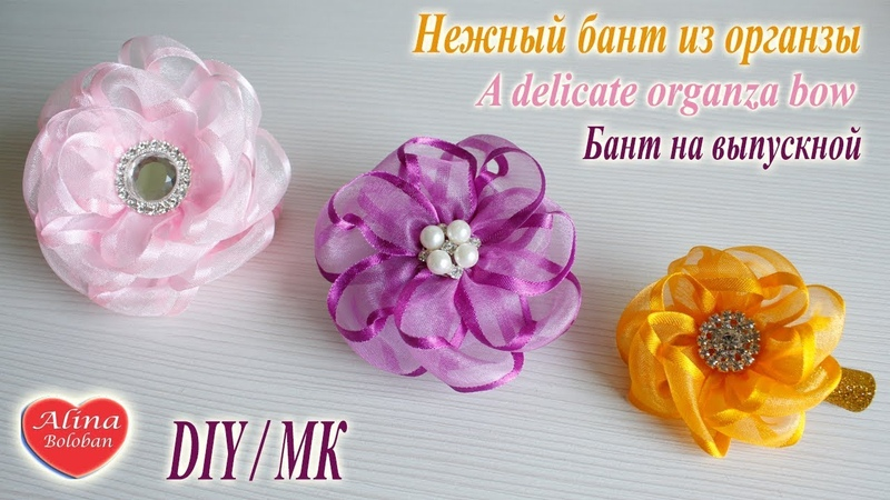 Нежный бант из органзы Бант на выпуск A delicate organza bow Hand made