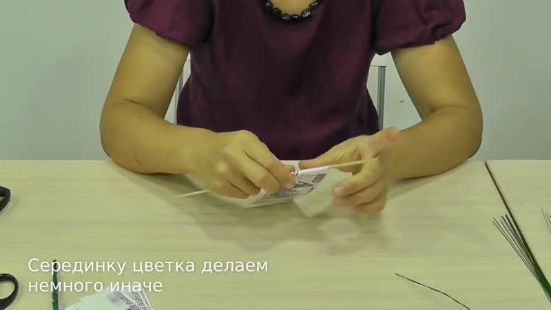Как сделать розу для букета из денег