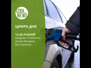 14 рублей 38 копеек — стоимости бензина за литр без налогов