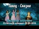 """""""Магазин игрушек"""" - школа танцев для детей 7-10 лет, студия """"Очарование"""" Нижневартовск"""