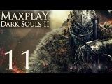 Прохождение игры: Dark Souls 2 Серия 11 Безлюдная Пристань