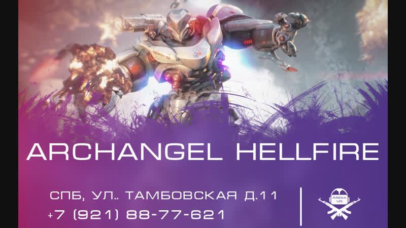Archangel- Hellfire Launch Trailer
